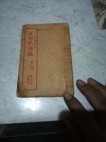 民国进步书局,夜雨秋灯录,第一册