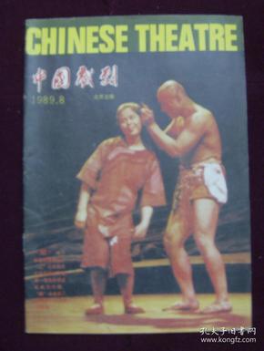 中国戏剧1989年第8期