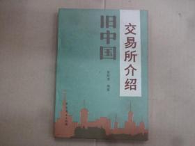 旧中国交易所介绍