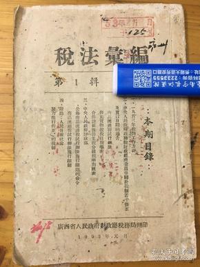 税法汇编(第一辑)1953年