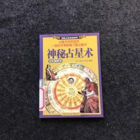 神秘文化典藏系列:神秘占星术(全彩插图本)