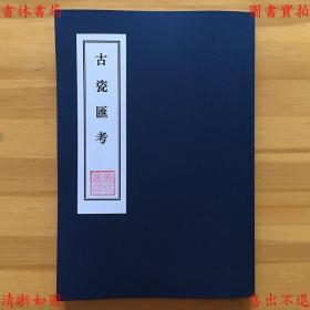 匋雅又名陶雅或古瓷汇考-寂园叟著-1923年上海古瓷研究会石印本(复印本)