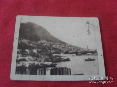 民国名胜风景小画片---《香港远景》