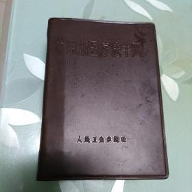 常用新医疗法手册(软精装本)