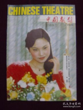 中国戏剧1989年第7期