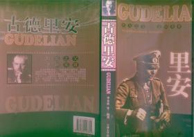 坦克之父 悲剧英雄--古德里安(16开插图本/11年一版二印)目录见书影