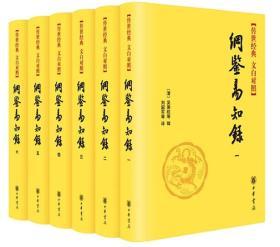 《纲鉴易知录(全6册)》(中华书局)