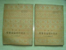 木刻的理论与实际【1950年1版1印、印数3000册----右侧的-----9.14】
