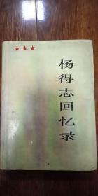 杨得志回忆录 精装本