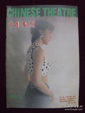中国戏剧1989年第5期