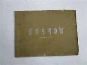 1954年12月上海初版《新华本国地图》