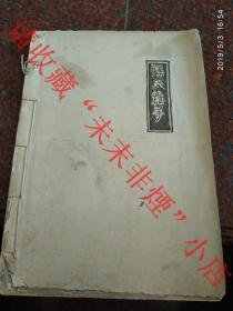 陈式太极推手 陈氏推手 1973年 蓝印本 严鹤桥存 陈式太极拳秘传拳谱类 罕见