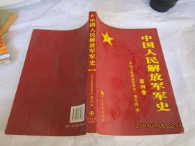 中国人民解放军军史  . 第四卷