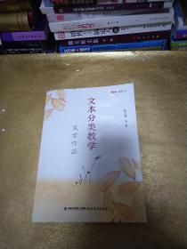 文本分类教学(文学作品)/梦山书系