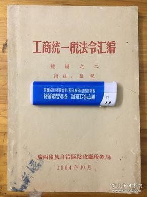 工商统一税法令汇编