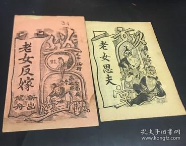 木鱼书 巜老女思夫》《老女反嫁》两本合售