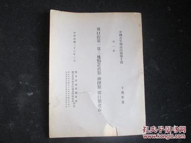 周口店第一第三地点之鱼类,两栖类,爬行类化石(中国古生物志丙种第十号)第一册