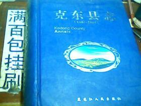 克东县志(1986--2005)