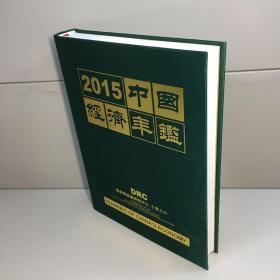 中国经济年鉴(2015)(第35期) (附光盘)非增刊722页【精装、品好】【一版一印 95品+++ 内页干净 实图拍摄 看图下单 收藏佳品】