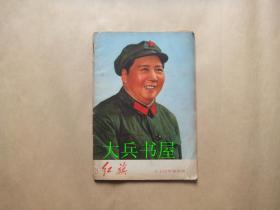红旗1970.9