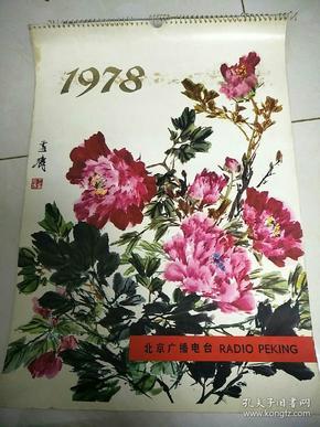 1978年挂历——(王雪涛)关山月、何海霞、李苦禅、等。