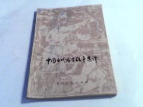 中国古代寓言故事选译
