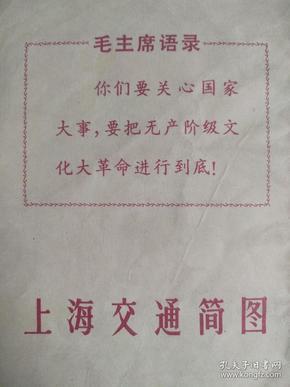 【旧地图】上海交通简图 8开  1969年版带语录,歌曲!