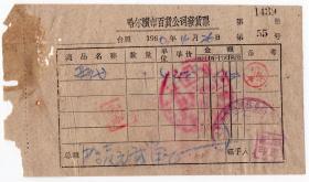 60年代发票-----1960年黑龙江省哈尔滨市