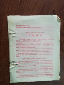 B3  林彪同志论述学习毛主席著作言论摘录   附毛主席关于无产阶级文化大革命的语录  共11页  图钉处有残
