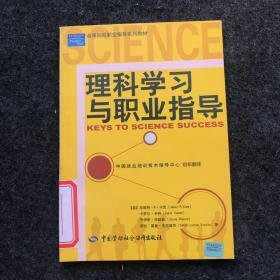 高校职业指导系列教材:理科学习与职业指导