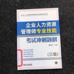 企业人力资源管理师专业技能考试冲刺题解(三级)