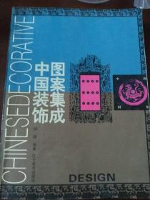中国装饰图案集成