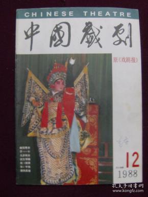 中国戏剧1988年第12期