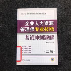 企业人力资源管理师专业技能考试冲刺题解(二级)