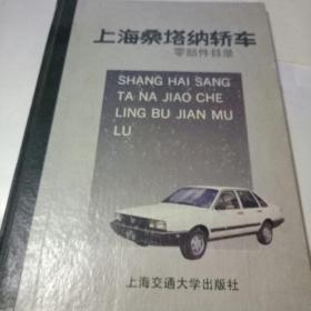 上海桑塔纳轿车零部件目录【16开精装】
