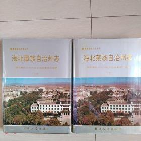 海北藏族自治州志(上下册全)[精装本]