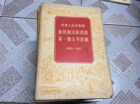 中华人民共和国发展国民经济的第一个五个计划