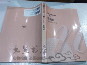 原版日本日文书 系统看护学讲座 专门7 循环器 成人看护学3 医学书院 16开平装