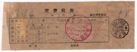 收据借条类-----1960年黑龙江省绥化县