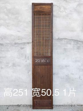 老杉木密目直格多花格扇一片装,木板风化纹理清晰美观大气,历史年代感清晰明了,单片售价999元不含运费和木架费。下单备注