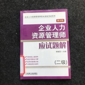 企业人力资源管理师应试题解(二级)(第2版)