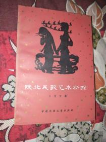 陕北民歌艺术初探(一版一印)书架4