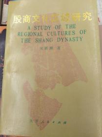 殷商文化区域研究  91年初版