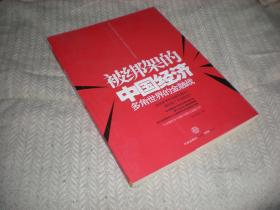 被绑架的中国经济  多角世界金融战/刘军洛著2010年1版4印 中信出版