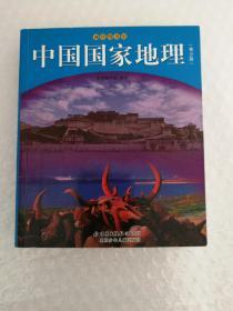 袖珍图书馆:中国国家地理(青少版)