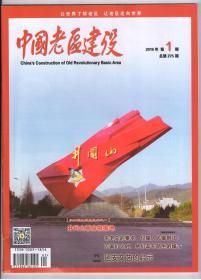 《中国老区建设》(2019年第11期)总第275期