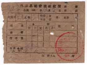 收据借条类-----1961年黑龙江省巴彦县