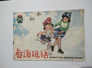 看图说话(1978年第14期)