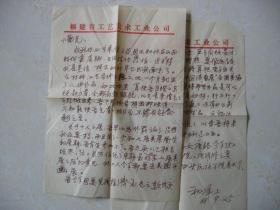 福建画家寄王小勤信