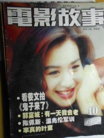 电影故事(1998-4,10期